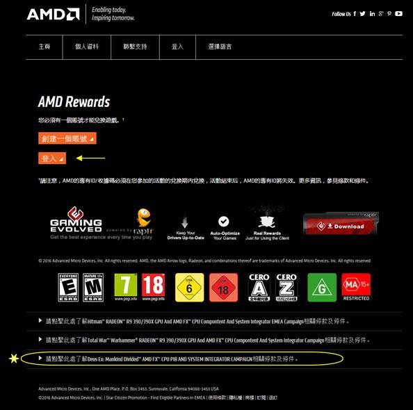 http://b2b weikeng com tw/theme/b2b/ AMD 網站兌換遊戲步驟 (已取得